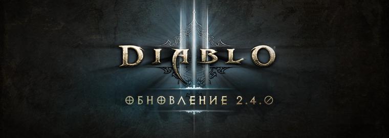 Diablo 3 — Обновление 2.4.0 и начало 5 сезона!