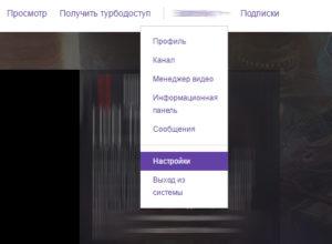 Вход в настройки учетной записи Twitch.tv