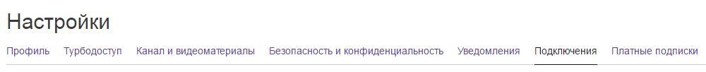 """Выбор пункта """"Подключения"""" в настройках учетной записи Twitch.tv"""
