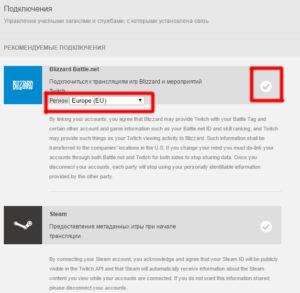 Соединение учетных записей Twitch.tv и Battle.net