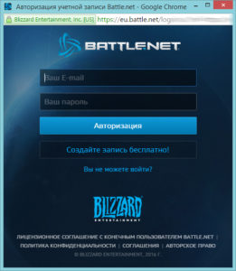 Авторизация в Battle.net