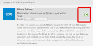 Подтверждение объединения записей Twitch.tv и Battle.net