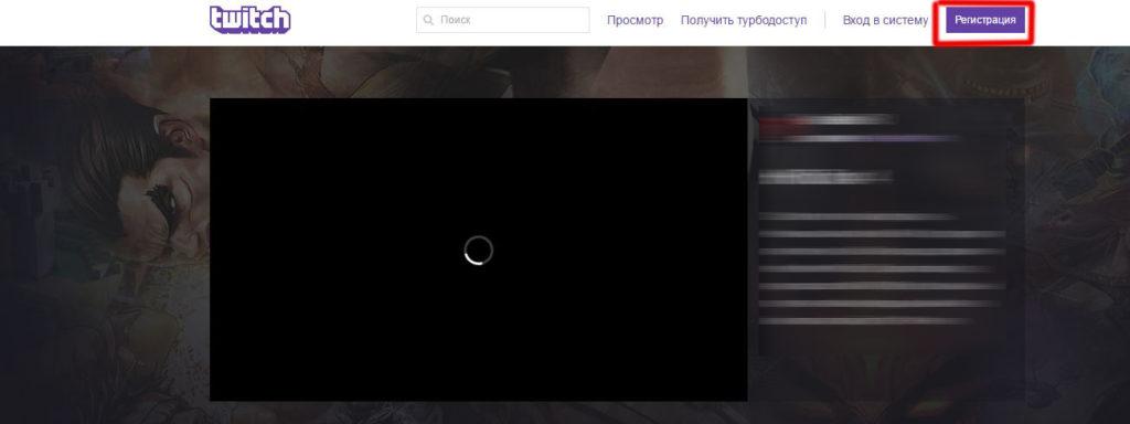 Главная страница Twitch.tv. Регистрация на Twitch.tv