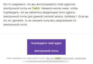 Подтверждение адреса электронной почты twitch.tv