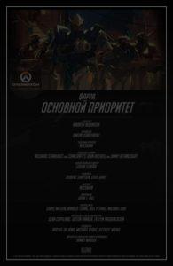 comic-overwatch-pharah_page_002