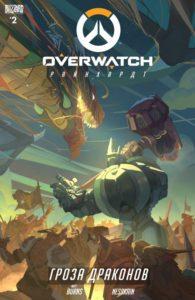 comic-overwatch-reinhardt_page_001