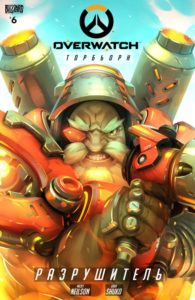 comic-overwatch-torbjorn_page_001