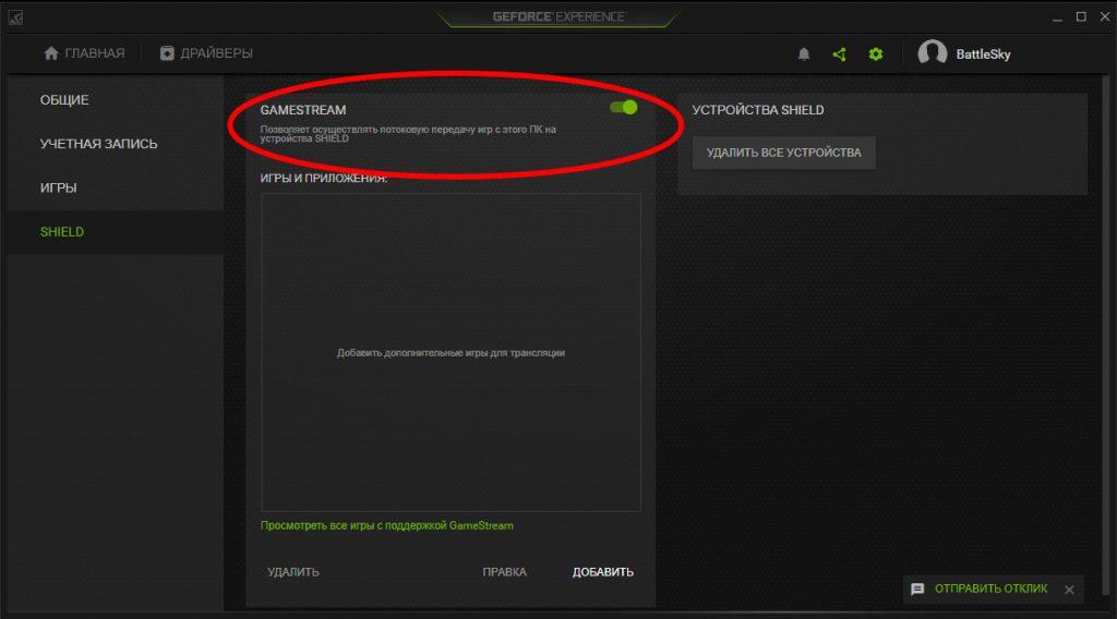 Включение GAMESTREAM в Nividia GeForce Experience